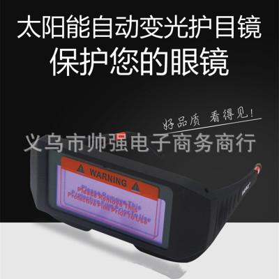 Kính hàn  Nhà máy trực tiếp hàn kính bảo vệ hàn mắt năng lượng mặt trời tự động quang điện hàn bảo v
