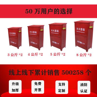 Bình chữa cháy Bình chữa cháy hộp 4kg Bình chữa cháy khô kết hợp bình chữa cháy 4 * 2 trang chủ khác