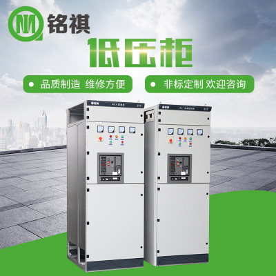 Tủ mạng cabinet Nhà sản xuất Ming Hao tùy chỉnh thiết bị đóng cắt điện áp thấp GCK / GCS / MNS thiết