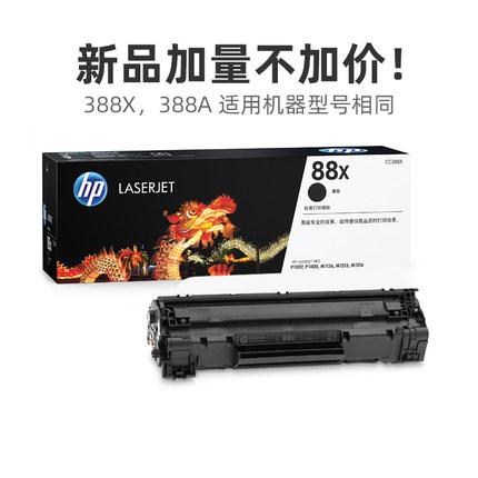HP Hộp mực  Hộp mực HP HP 88A nguyên bản cc388a hộp mực P1108 1106 1007 M128fn fw fp M1136 126a 126n