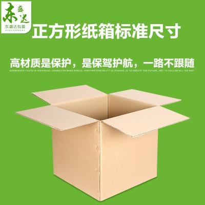 Thùng giấy Thùng carton ba lớp vuông năm lớp Hộp đóng gói 15/20/25/30/130