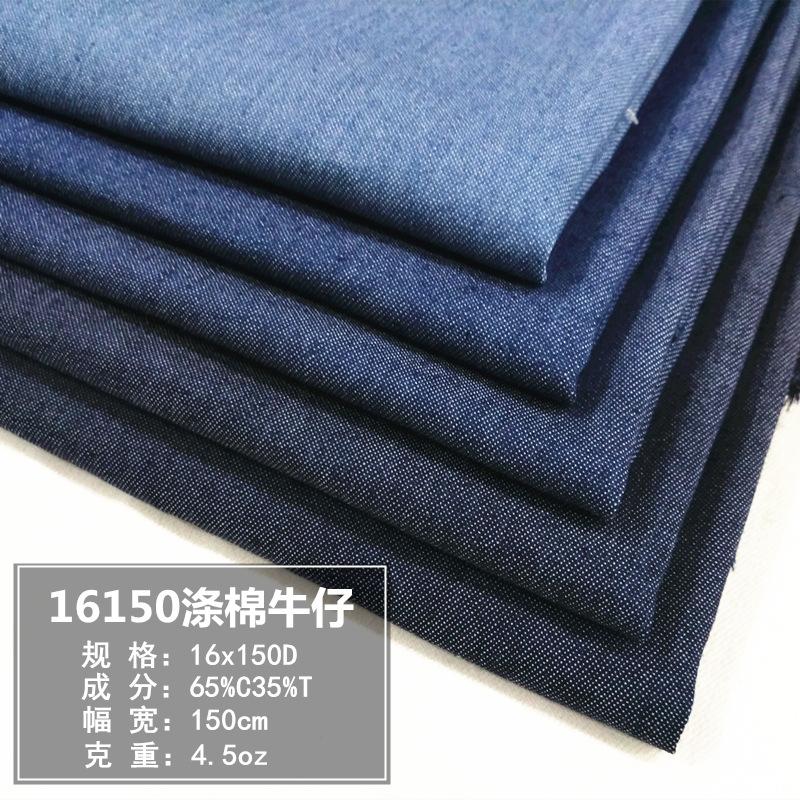 JUXING Vải Jean Các loại vải denim bằng vải polyester không co giãn 16 * 150D
