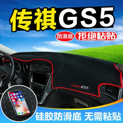 LOUGOU Đồng hồ chuyên dùng  Quảng Châu Ô tô Chuanqi GS4 trang trí đặc biệt GS3 / GS5 8 / GM6 ô tô cu