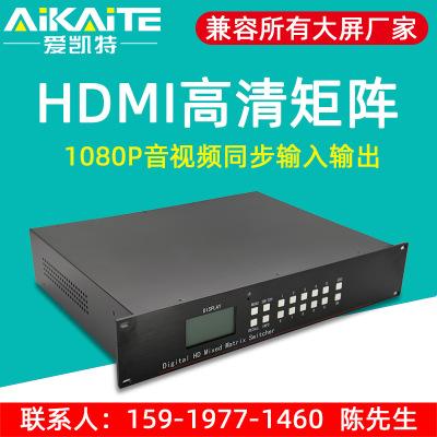Hệ thống giám sát Matrix Hdmi matrix 8 đầu vào và 8 đầu ra hdmi kỹ thuật số âm thanh và hội nghị vid