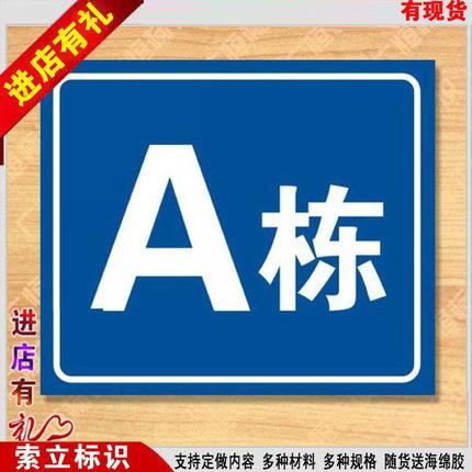 Bảng hiệu kim loại Cộng đồng thương hiệu cộng đồng sàn sàn xây dựng thẻ chỉ số sườn núi kỹ thuật số