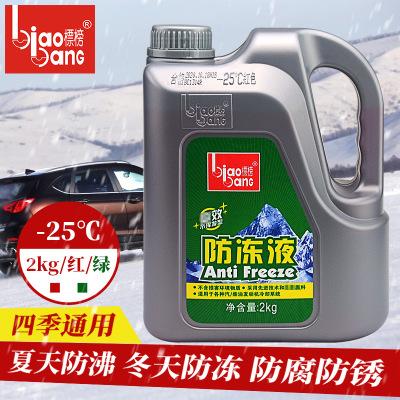 BIAOBANG Chất chống đông Quảng cáo chất chống đông xe hơi -25 ° C bể làm mát động cơ kho báu màu đỏ