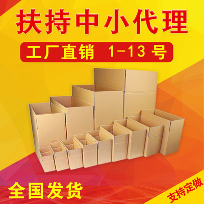 Thùng giấy Ba lớp đặc biệt cứng máy bay hộp dày năm lớp dày gia cố carton bán buôn hộp chuyển phát n