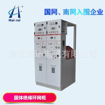 Tủ mạng cabinet Rắn vòng cách điện tủ mạng Cao tủ chuyển đổi tủ bơm hơi Tủ điện cao áp hoàn thành ph