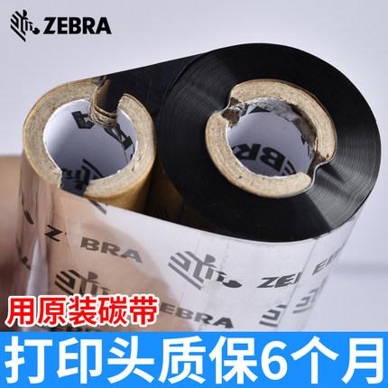 ZEBRA Ruy băng than Máy in mã vạch ZEBRA Zebra GK888T / CN GK430 420t GT800 820 nguyên bản nhỏ ruy b