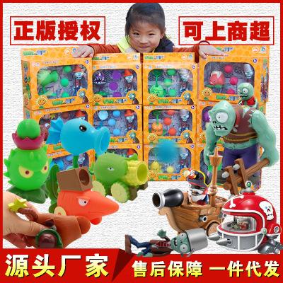 Rong Dafeng Đồ chơi hoạt hình Cây cảnh chính hãng và Đồ chơi Zombie 2 Bộ bé trai Phóng lớn Silicone