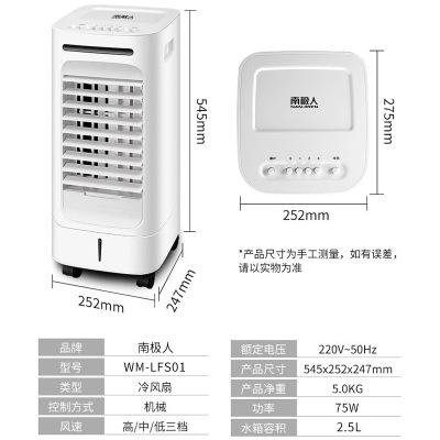 Quạt máy Điều khiển từ xa quạt lạnh hộ gia đình máy lạnh quạt điều hòa không khí cộng với nước cộng
