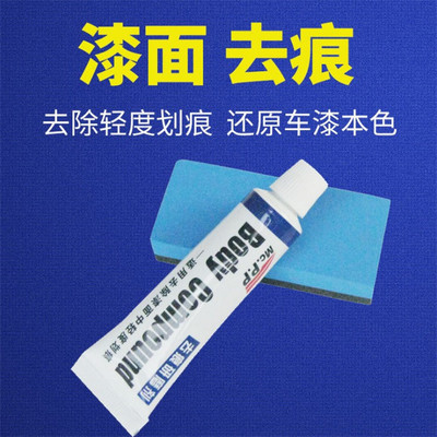 YICAI Sáp đánh bóng Sơn xe Yi Cai bề mặt vết trầy xước sâu sửa chữa sáp xe mài mòn sáp để cào tạo tá