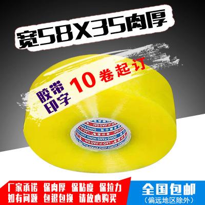 Băng keo đóng thùng  5,8CM * 110 mở rộng độ nhớt cao trong suốt băng niêm phong Băng keo đóng gói bă