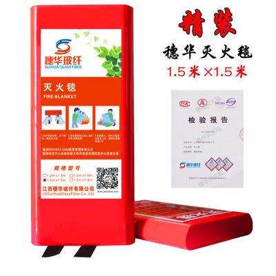 Thảm chữa cháy  Suihua bán buôn chăn lửa chữa cháy chăn 1 m / 1,2 m / 1,5 m xe nhà thoát mền chăn sợ