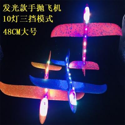 Đồ chơi phát sáng Chiếu sáng ném máy bay 10 đèn ba bánh răng điều chỉnh chế độ máy bay mô hình đồ ch