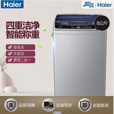 Haier Máy giặt Máy giặt tự động Haier / Haier EB80M39TH công suất lớn 8 kg