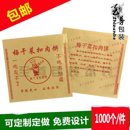 TYQ Túi giấy  Mận khô túi giấy patties, túi đóng gói bánh, đảm bảo chất lượng, túi giấy tráng dầu, 1