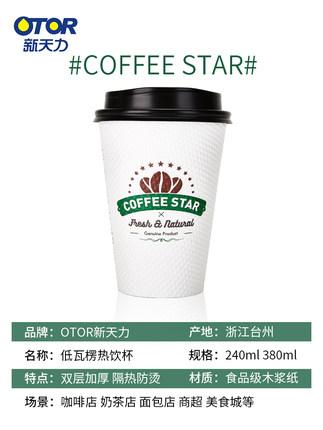 otor Ly giấy  Xintianli cốc cà phê dùng một lần có nắp gấp đôi dày giấy kinh doanh cốc cà phê cốc tr