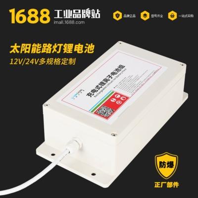 Pin Lithium-ion [Trạm thương hiệu công nghiệp] pin lithium đèn đường năng lượng mặt trời pin lithium