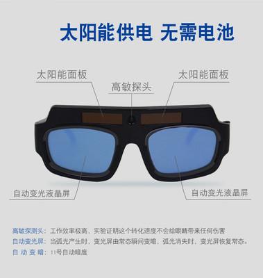 Kính hàn  Hàn UV bảo vệ tự động quang điện hàn kính hàn thợ hàn kính chống chói kính hàn argon