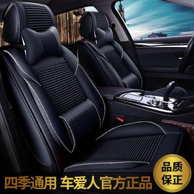 CHE AI REN Drap bọc ghế xe hơi Bán buôn CAR Hao Fanmeiyi Ice Silk Bốn mùa Xe đệm Mới Ghế mùa hè Bộ p