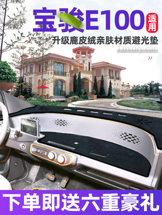 LOUGOU Đồng hồ chuyên dùng  Baojun e200 bảng điều khiển ánh sáng pad e100 kiểm soát nội thất cách nh