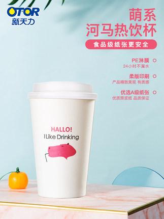 otor Ly giấy  Xintianli cốc dùng một lần dày có nắp cốc cà phê takeaway cốc trà dày tùy chỉnh đóng g