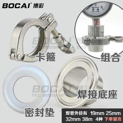 BODA Đồng hồ đo áp suất  Đồng hồ đo áp suất vệ sinh YTP60BF thép không gỉ chống sốc MC kẹp thức ăn n
