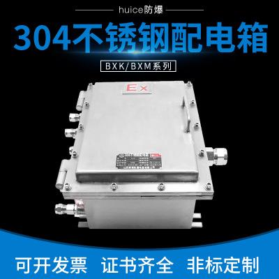 Hộp phân phối điện 304 thép không gỉ chống cháy nổ hộp phân phối hộp ổ cắm điện ngoài trời mưa chống