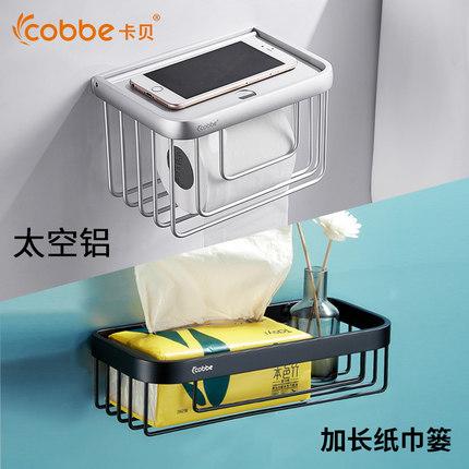 Cobbe Hộp giấy  Kabe khăn giấy phòng tắm miễn phí đấm hộ gia đình khay cuộn khay vệ sinh khay tay sá