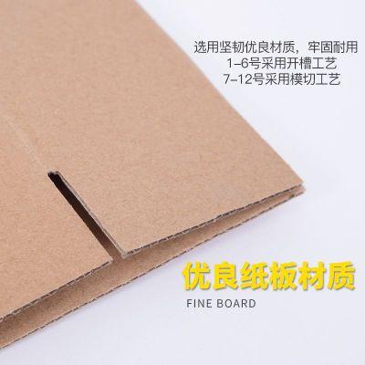 Thùng giấy Các nhà sản xuất bán hàng trực tiếp thương mại điện tử bao bì hộp bưu chính carton tùy ch