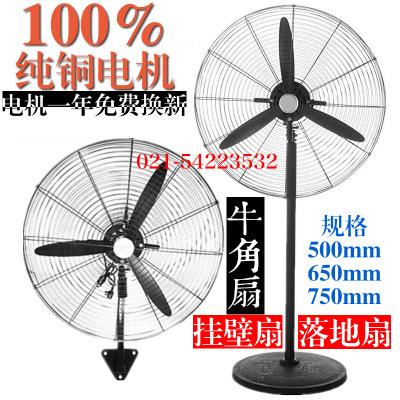 Quạt điện, quạt máy Bán nóng Thượng Hải chất lượng cao loại đĩa sàn loại không khí lớn quạt công ngh
