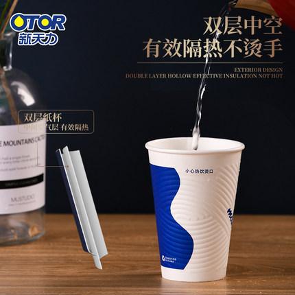 otor Ly giấy  Xintianli định vị cốc giấy dập nổi cốc uống nước nóng cốc cà phê cốc có nắp đôi kinh d