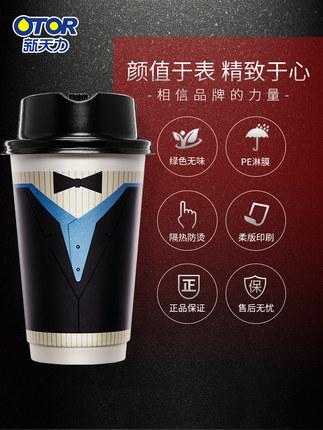 otor Ly giấy  Xintianli dùng một lần cặp trà sữa giấy cốc ly quý ông ly cách nhiệt với nắp hộp đầy đ