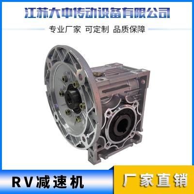 Sang số Thường Châu các nhà sản xuất cung cấp RV giảm tốc dọc nhôm nhỏ vỏ hộp số lưỡng cực Hộp giảm