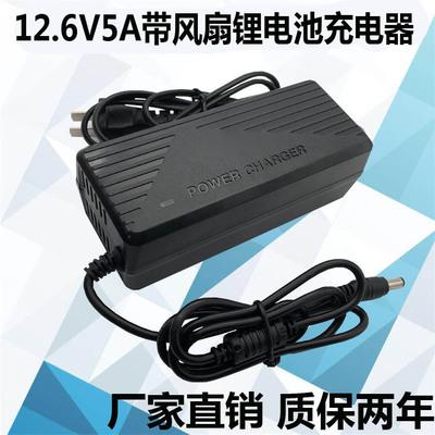 Đầu cắm sạc Bộ sạc pin lithium 12.6V5A Bộ sạc polymer 11.1v polymer 18650 không đổi dòng điện liên t