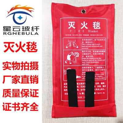 Thảm chữa cháy  Đại lý tuyển dụng Chất lượng 1m * 1m Chăn chữa cháy Chăn chữa cháy Vải sợi thủy tinh