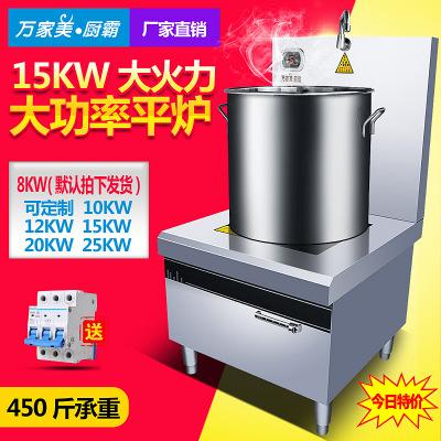Bếp từ, Bếp hồng ngoại, Bếp ga Bếp điện từ cảm ứng 8KW Soup Soup 6-25KW Máy bay công suất cao Soup W