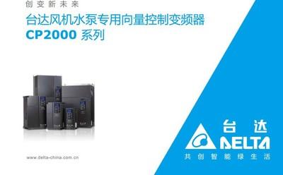 Thiết bị biến tần Delta biến tần CP2000 dòng VFD150CP43B-21 quạt ba pha 380V 15KW chuyên dụng