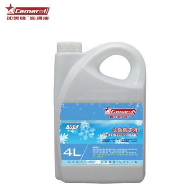 JIAMEILONG Chất chống đông Cameron Auto Long-Life Antifreeze -35 ° C Engine Coolant Ô tô Làm mát chố