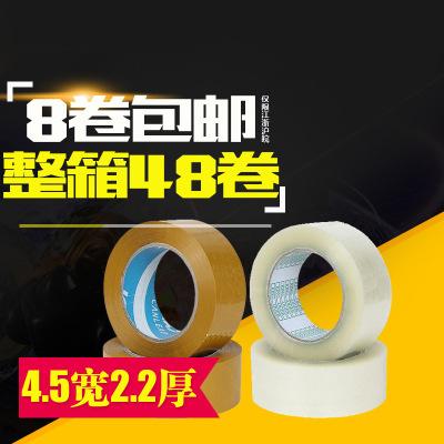 Băng keo đóng thùng  4.5X2.2 Bao bì băng keo và băng niêm phong Ngôn ngữ cảnh báo băng keo đóng gói