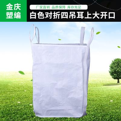 Bao dệt Nhà máy bán hàng trực tiếp một số lượng lớn túi dệt pp màu trắng tấn túi hóa chất dệt túi co
