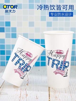 otor Ly giấy  Xintianli 89 caliber dày dùng một lần cốc trà sữa cốc giấy cốc uống nước lạnh cốc cốc