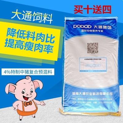 Thức ăn cho heo Mua mười nhận bốn 4% đặc biệt trung bình lợn nhà máy trộn trực tiếp thức ăn chăn nuô