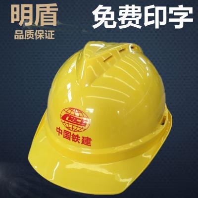 Nón bảo hộ Mingdun cường độ cao dày quốc gia tiêu chuẩn xây dựng mũ bảo hiểm ABS giám sát điện bảo h