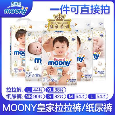 Tả giấy Nhật Bản You Nijia Diaper Royal Moony Natural Natural Series NB / S / M / L / XL Nước tiểu
