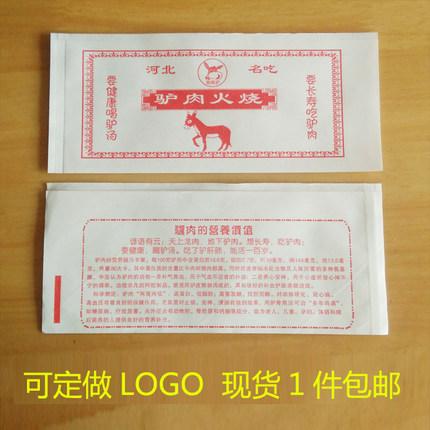 TYQ Túi giấy  Túi giấy chống dầu, thịt, lửa, túi giấy, sông, thịt, lửa, bao bì, bao bì, giấy, giấy c