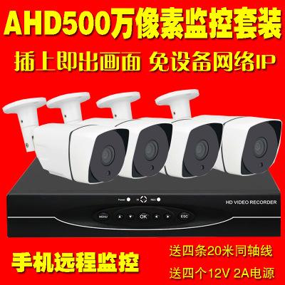 thị trường thiết bị giám sát Thiết bị giám sát 4 chiều 5 triệu AHD HD đặt camera quan sát ban đêm tạ