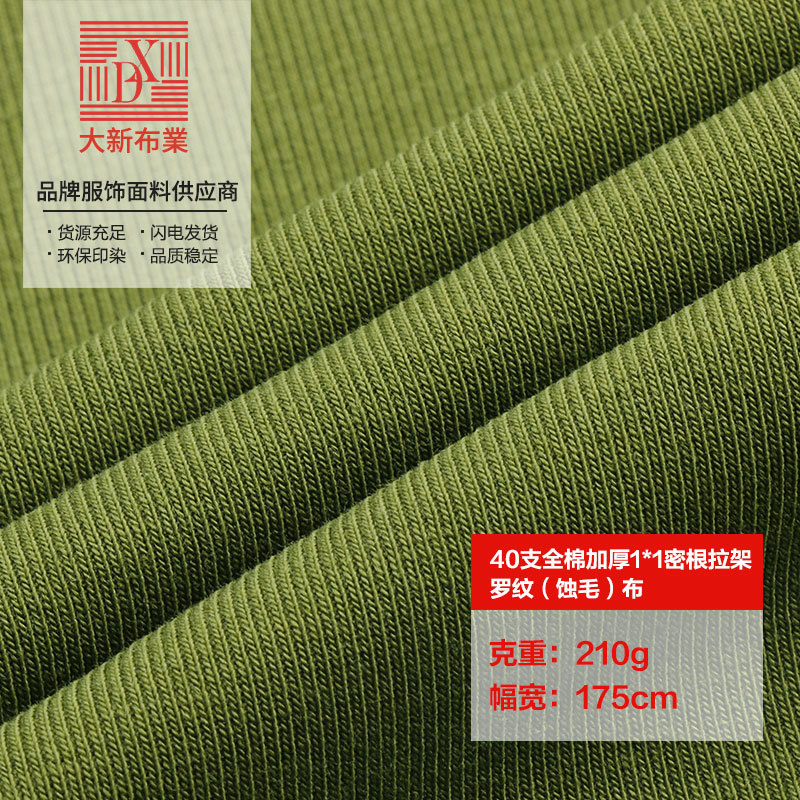 DAXIN Vải Rib bo Vải có gân 1 * 1 Bông dày 1 * 1 rễ dày đặc khắc vải sườn Vải dệt kim dưới cùng
