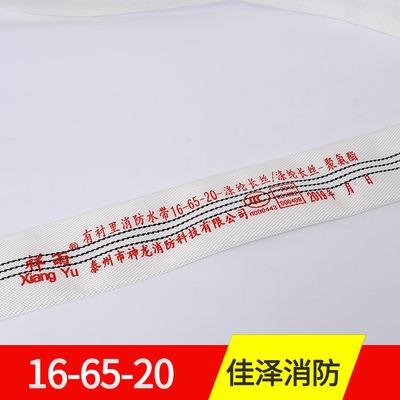 Vòi nước chữa cháy  Nhà máy sản xuất vòi chữa cháy trực tiếp-Xiangyu lót 16-65-20 / 25-polyester